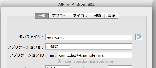 AIR for Android 設定